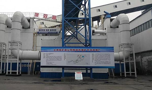 上海庙矿业公司