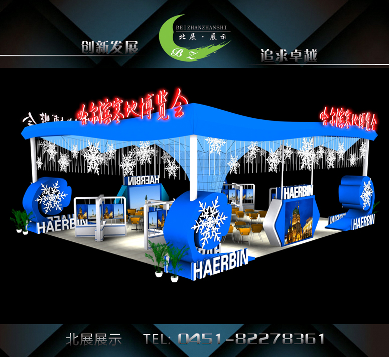 哈尔滨展览