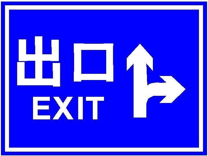 北海交通标志牌