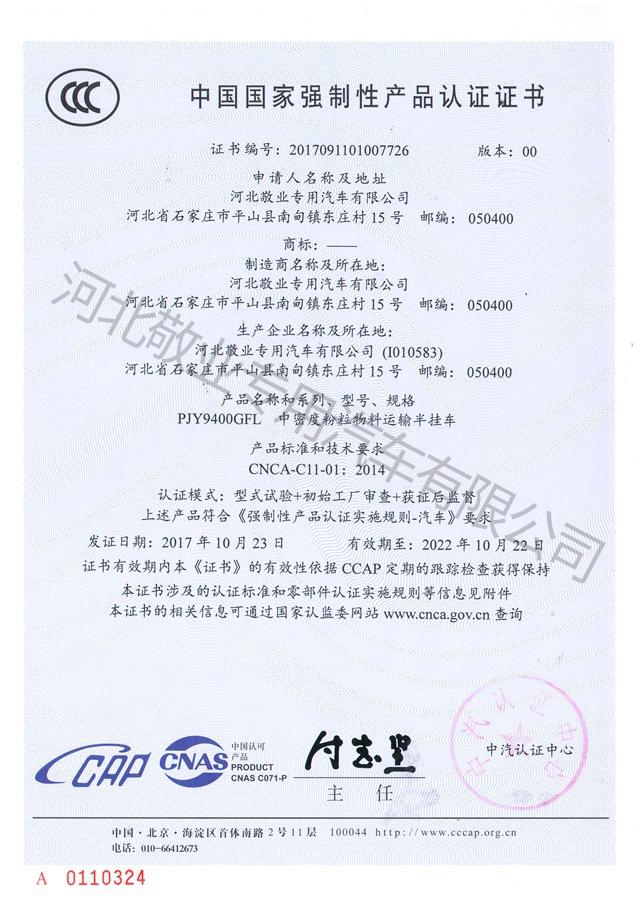 中密度粉粒物料运输半挂车认证证书