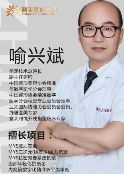 喻兴斌医师简介