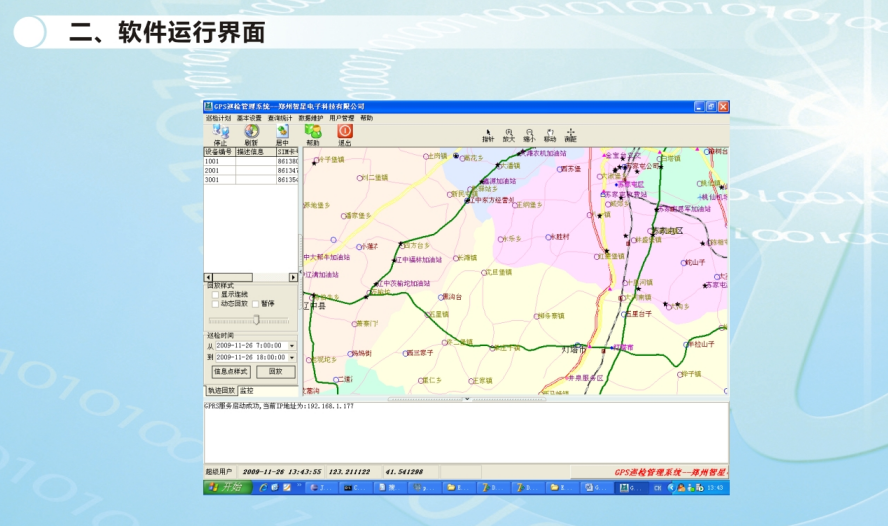 GPS巡检管理系统