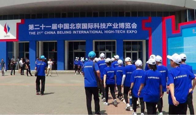 北京科博会