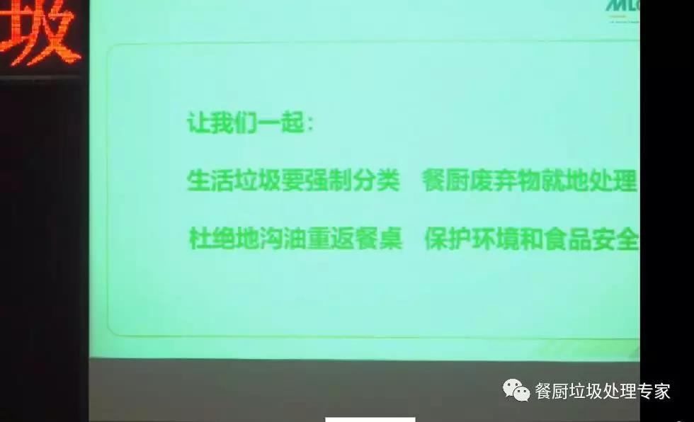 垃圾分类中国行