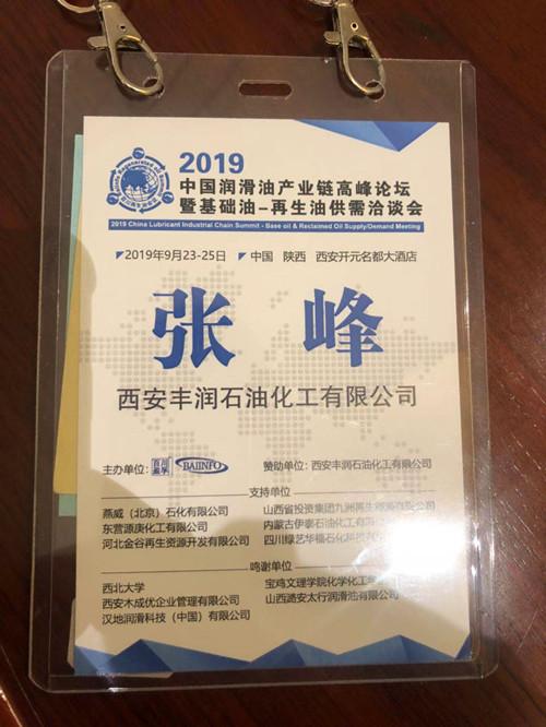 2019中国润滑油产业链高峰论坛
