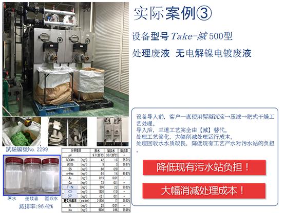 废液减量设备
