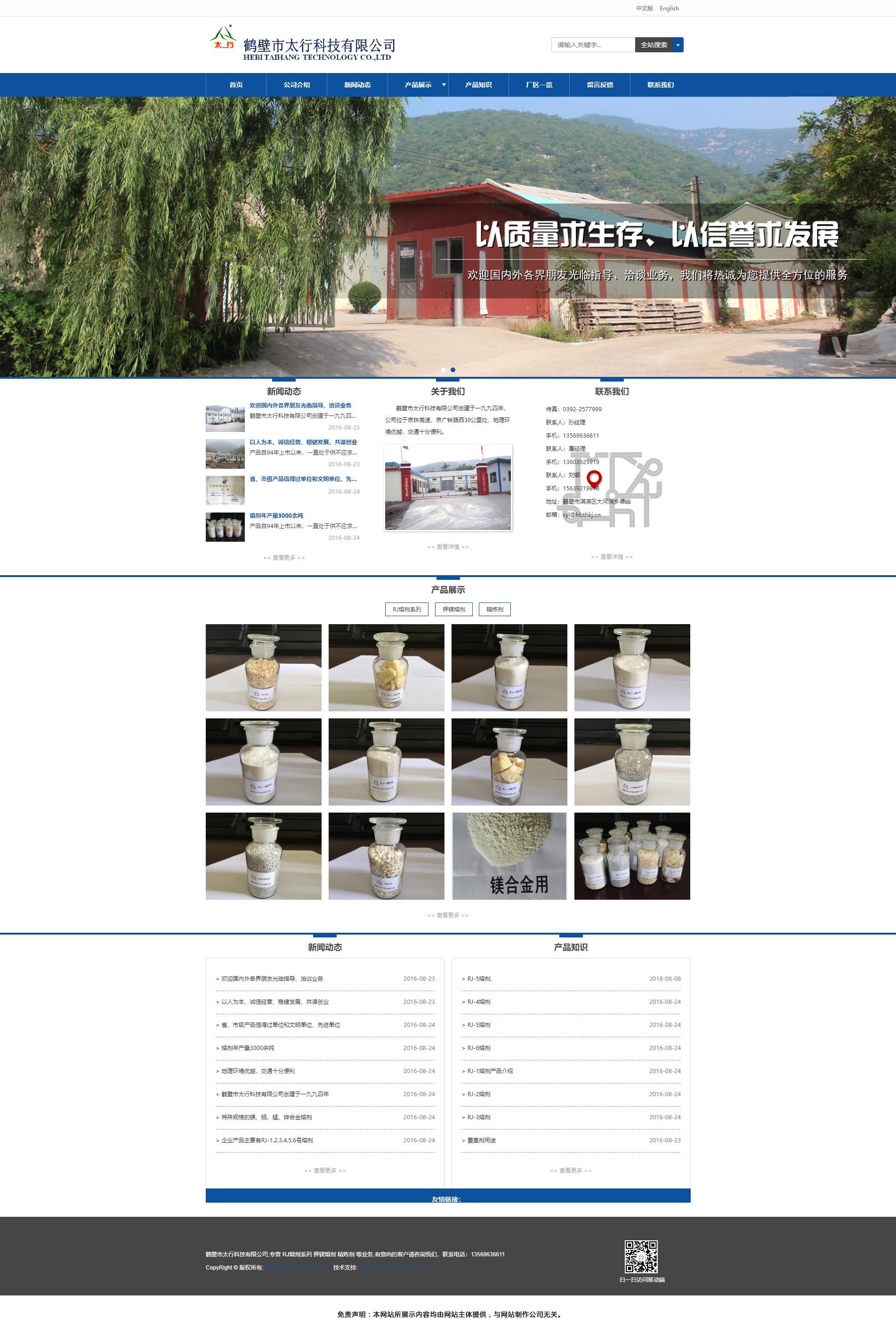 鹤壁市太行科技有限公司