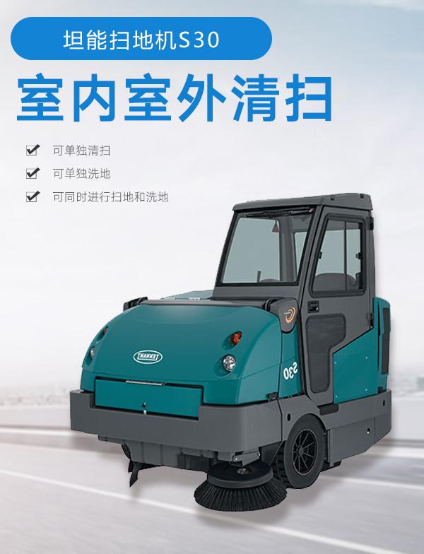 坦能 S30 驾驶式扫地机