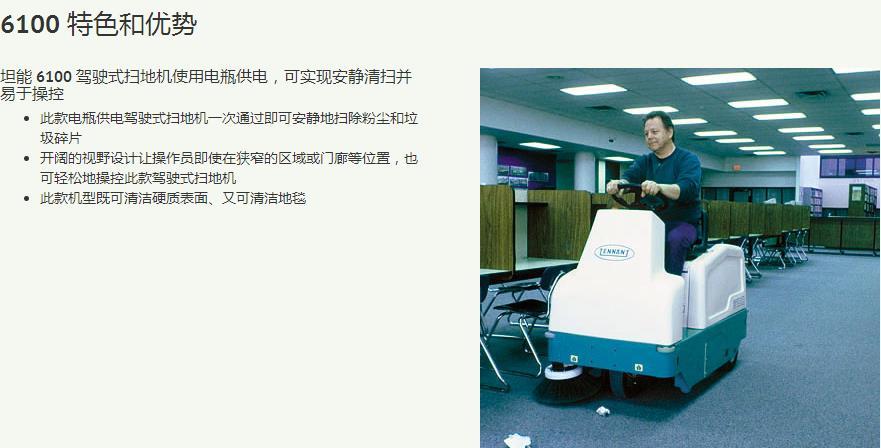 坦能 6100 小型驾驶式扫地机