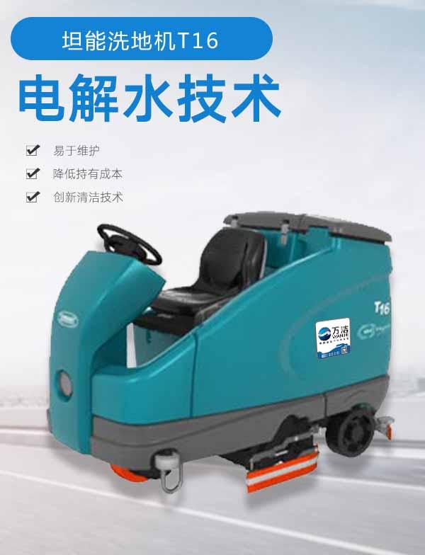坦能 T16 驾驶式洗地机