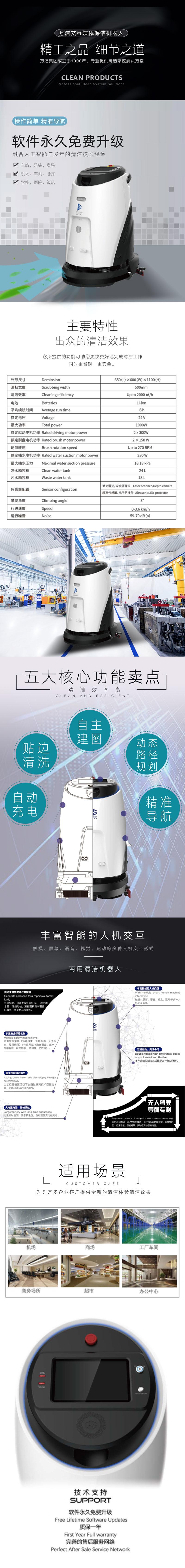 万洁交互媒体保洁机器人 50