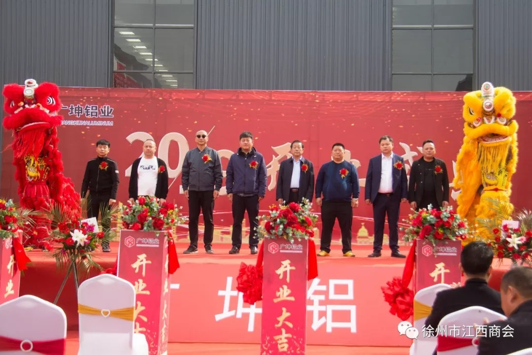 江苏广坤铝业有限公司隆重举行开业庆典