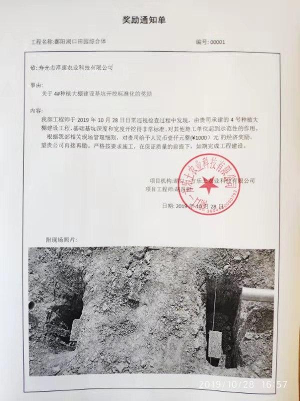 公司九江项目部受得奖励