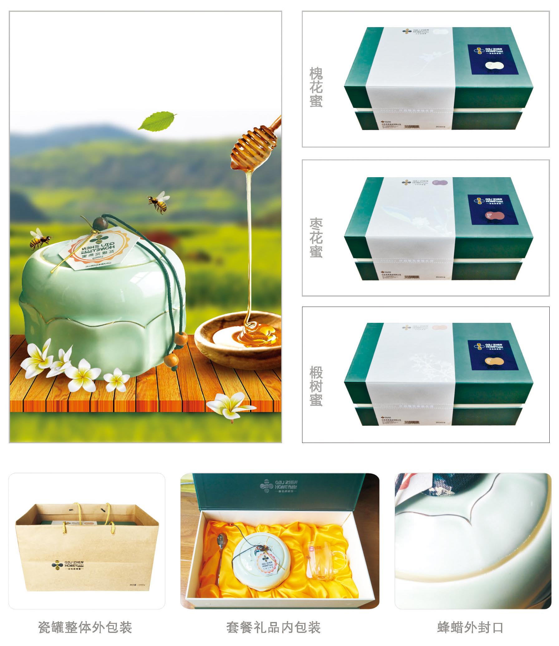 瓷罐完熟蜜椴樹蜜