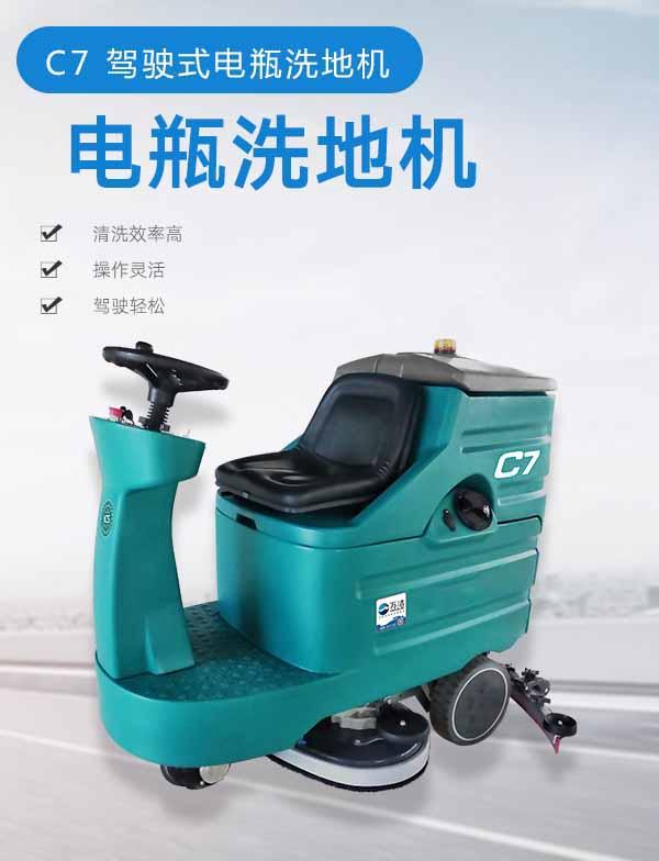 宇洁星 C7 驾驶式电瓶洗地机