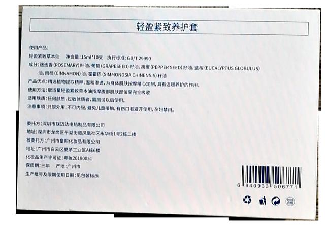 中医穴位纤体仪