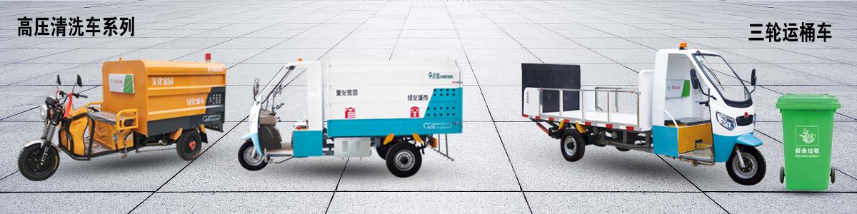 新能源四轮环卫车系列