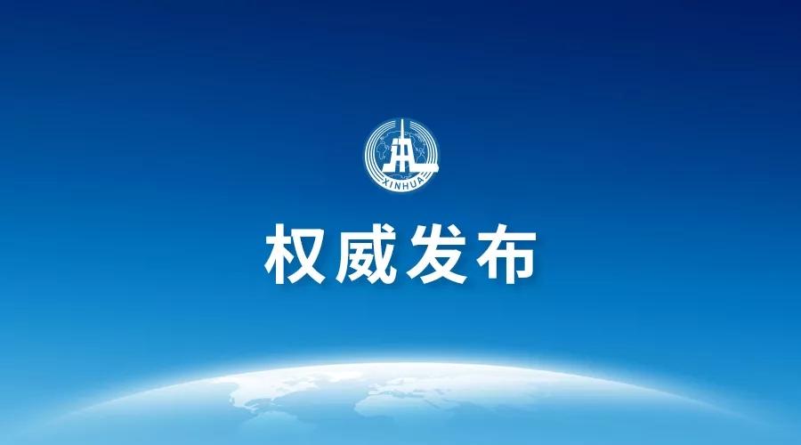 十九届中央委员会第四次群体会议