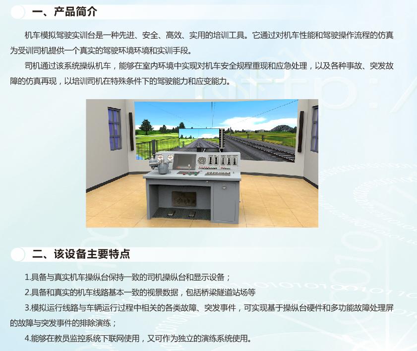 机车模拟驾驶实训台