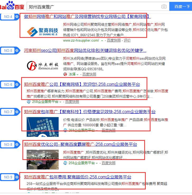 鄭州網絡推廣優化