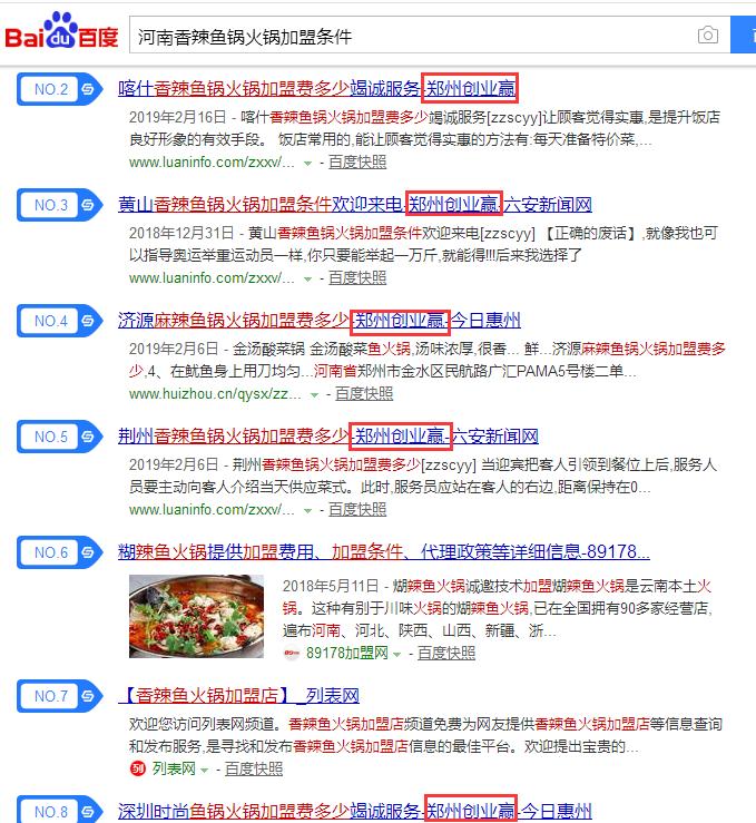 鄭州網絡優化公司