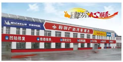 鞍山销售服务中心