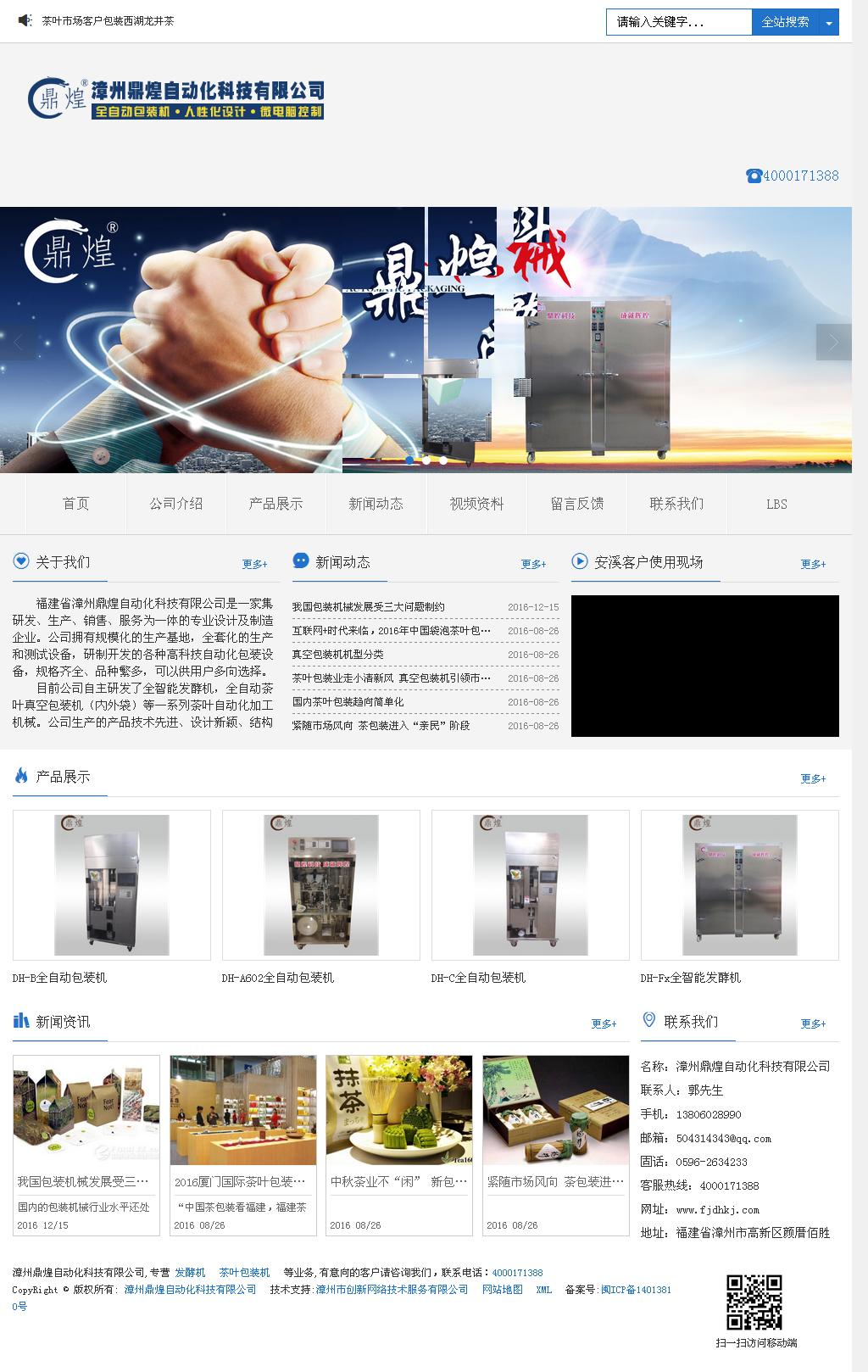 漳州網站建設