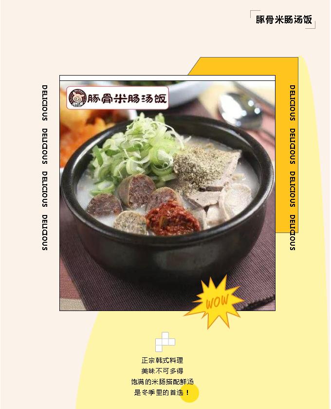 漫町里米肠汤饭