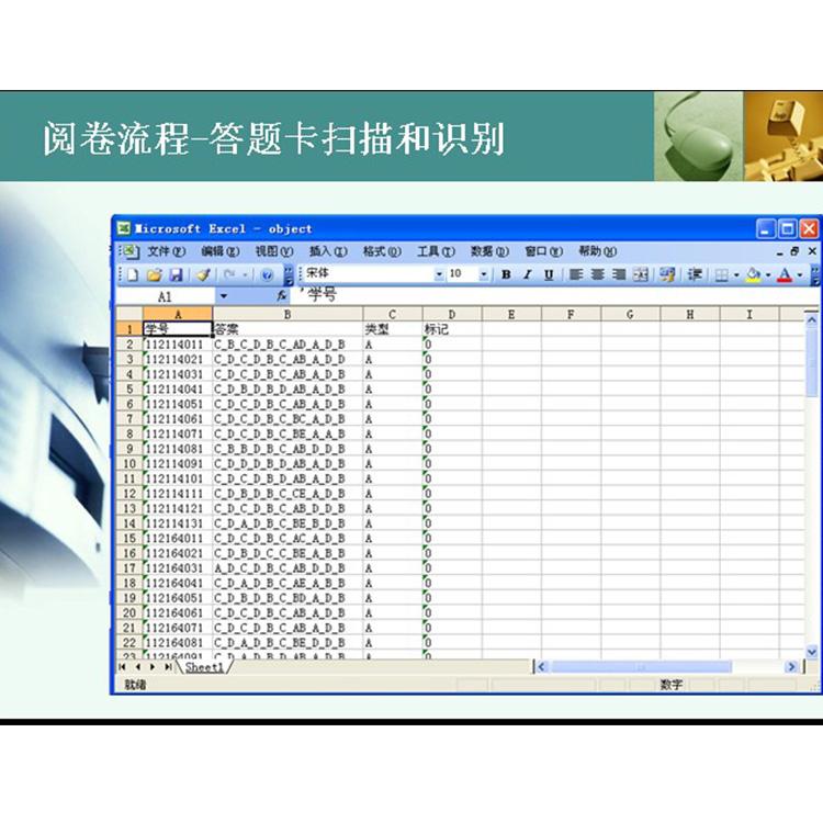 东安区计算系统机阅卷