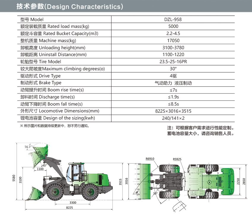DZL-958電動輪式裝載機