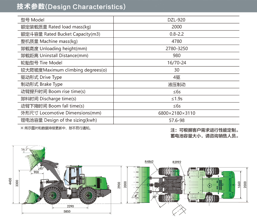 DZL-920電動輪式裝載機