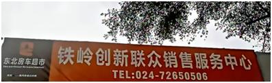 铁岭销售服务中心