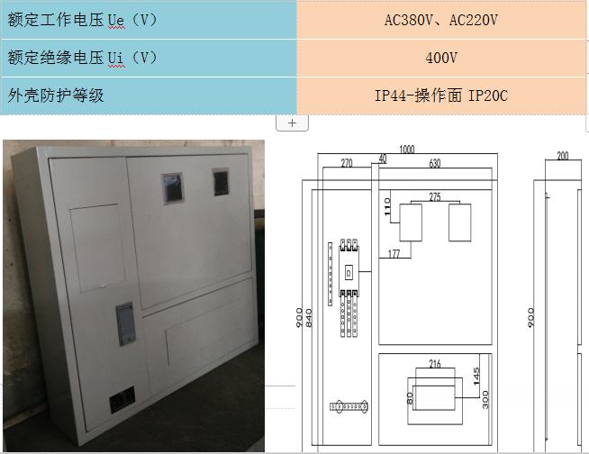 JXF配電柜