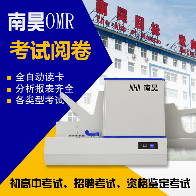广宁县答题卡光标阅卷机