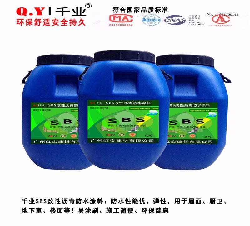SBS改性沥青防水涂料