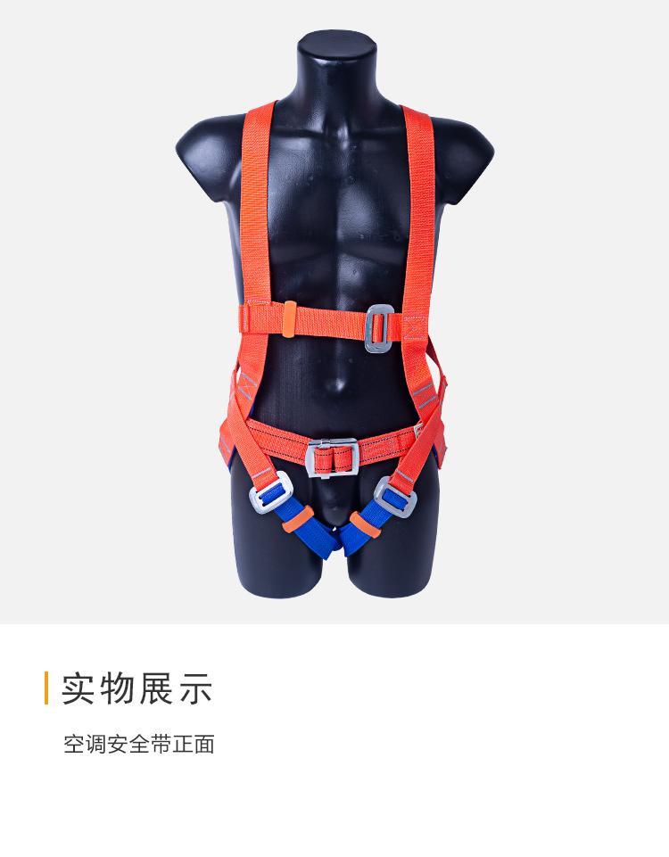 空調安全帶
