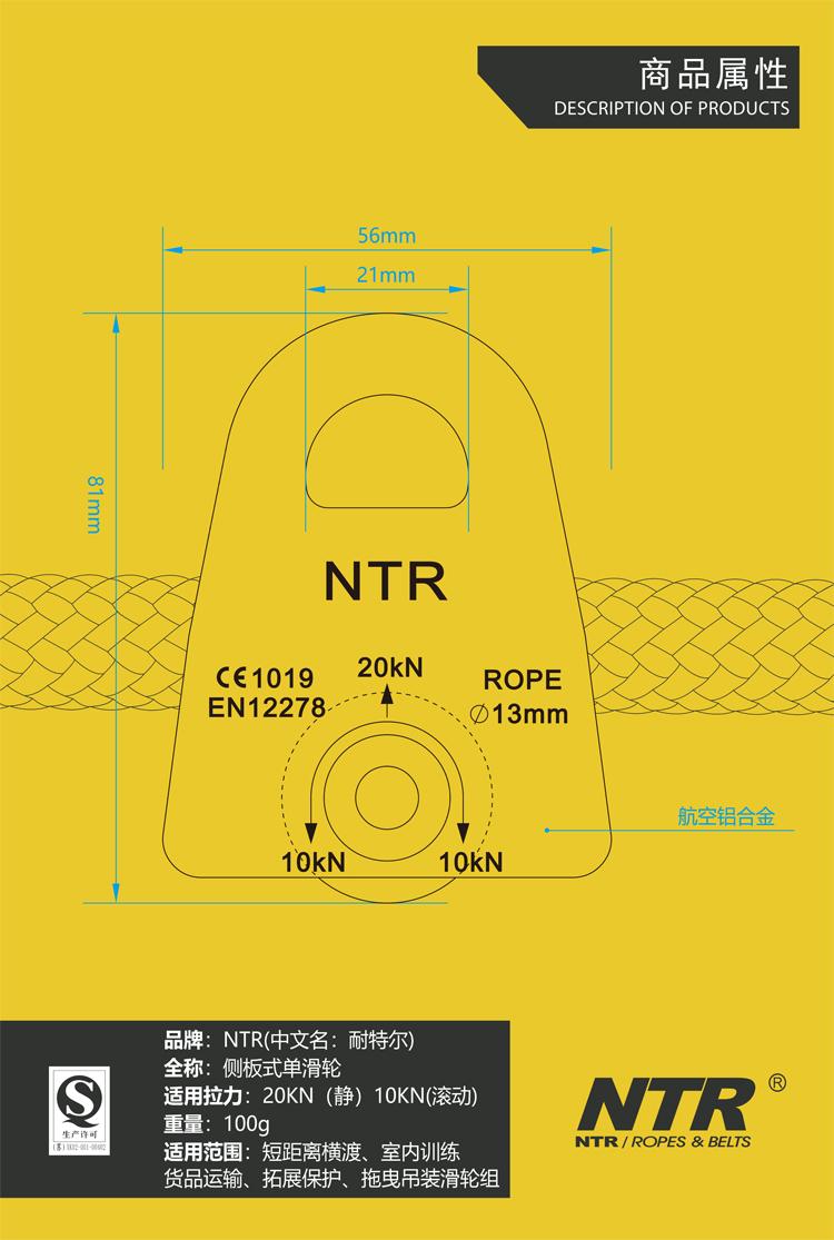 側板式單滑輪
