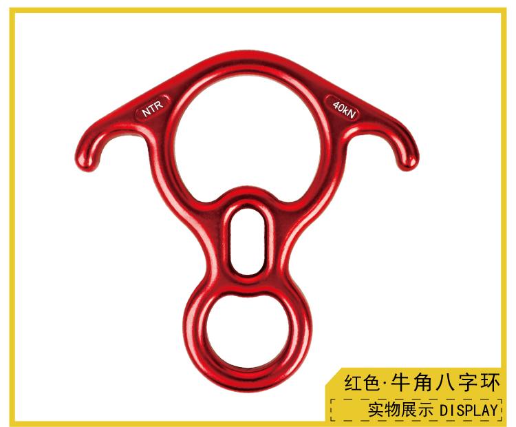 牛角八字環