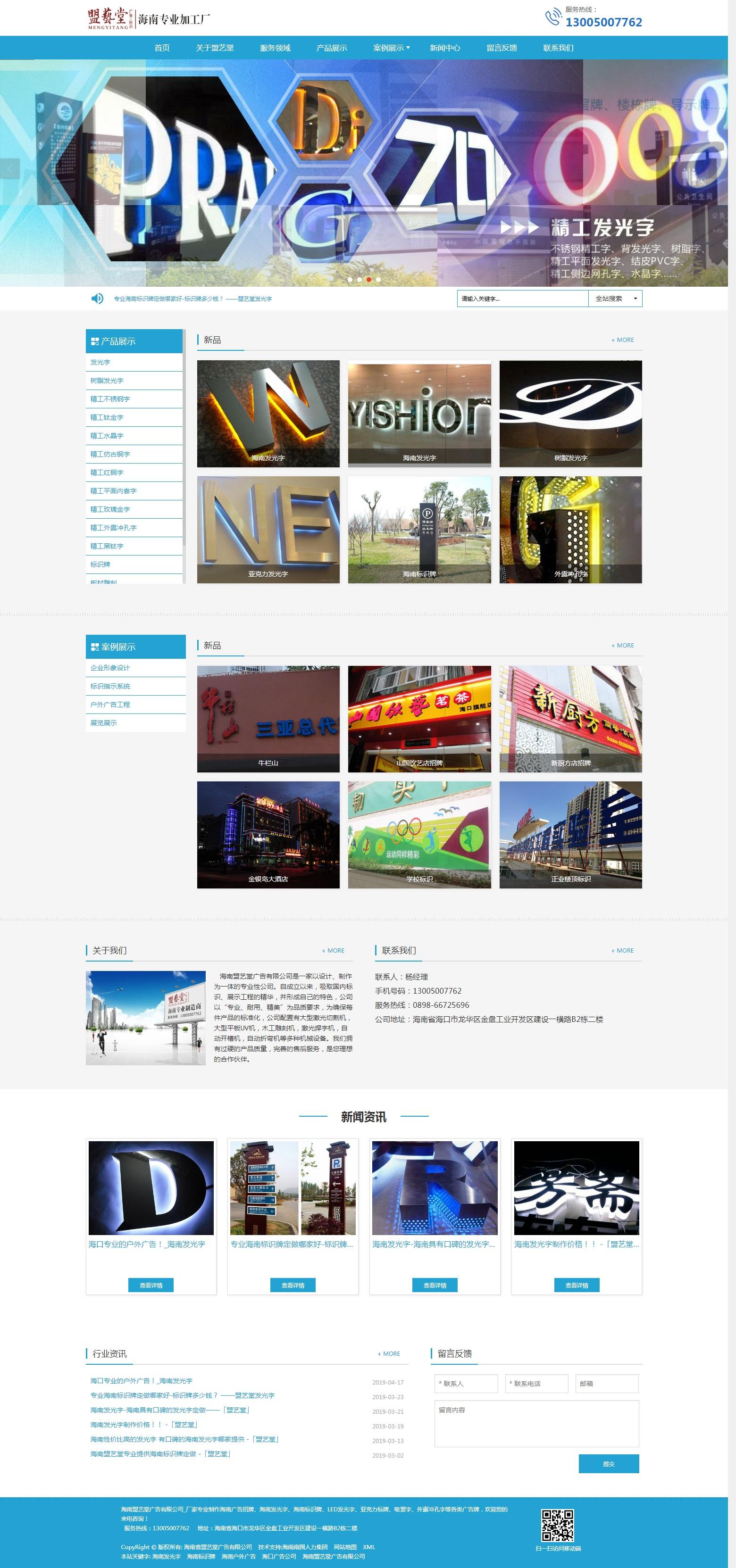 海南网站建设
