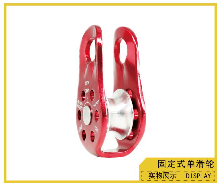 固定式單滑輪