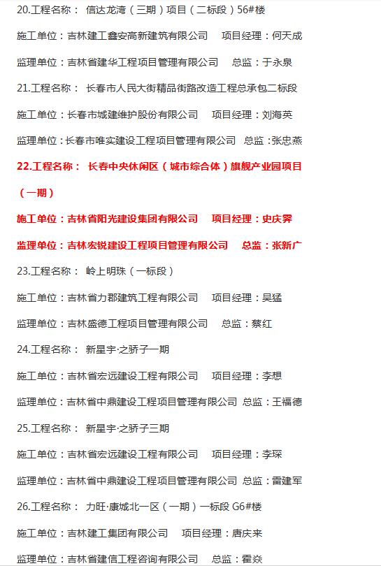 中海·盛世城C区lol投注平台施工二标段