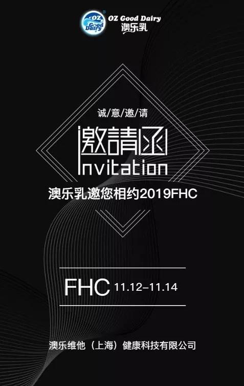 2019FHC