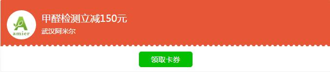 武汉阿米尔环保