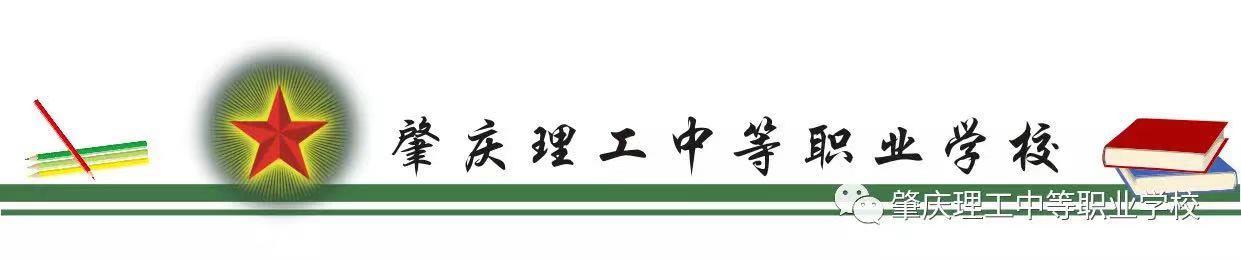 肇庆理工学校