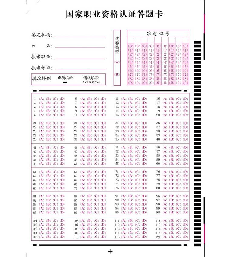 考试专用答题卡