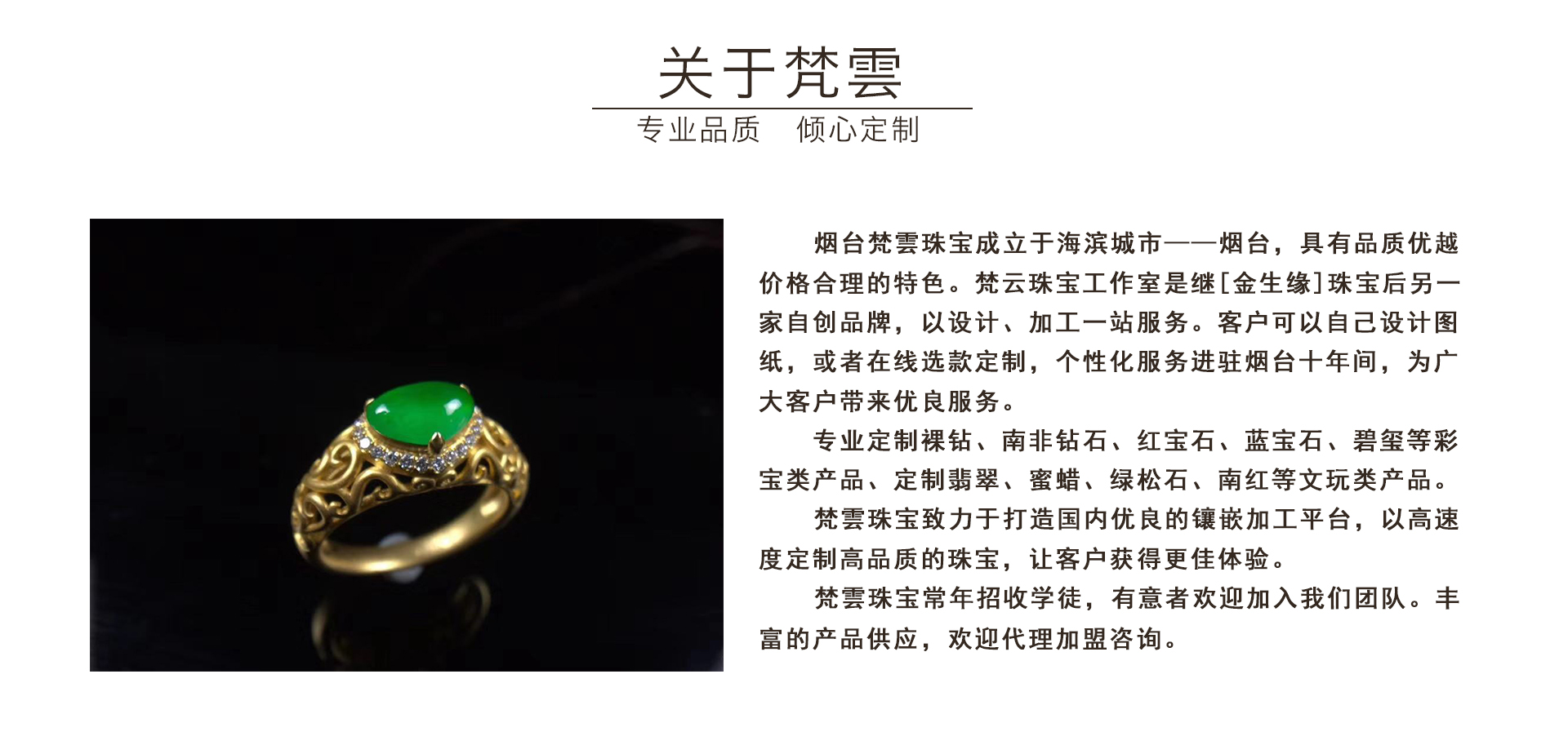 烟台珠宝定制