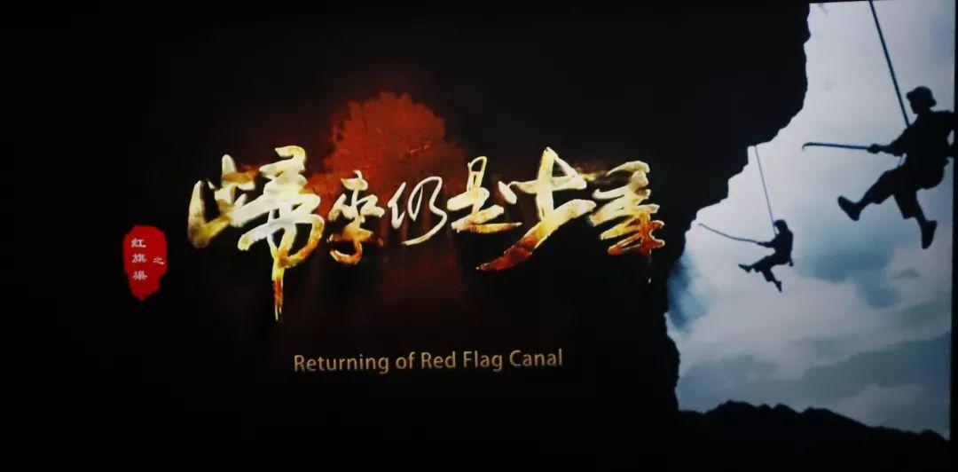 电影《红旗渠之归来仍是少年》在林州首映