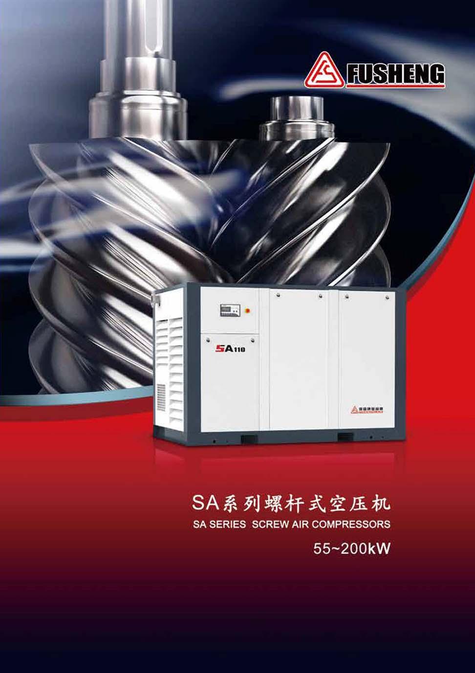 复盛螺杆空气压缩机SA55-90