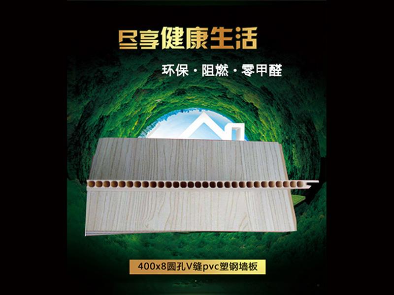 PVC塑钢墙板