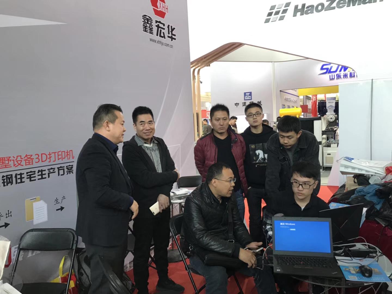第十八届中国国际住宅产业暨建筑工业化产品与设备博览会